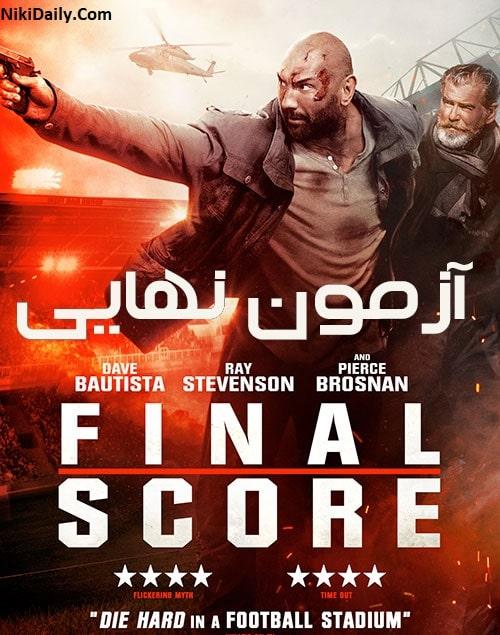 دانلود فیلم Final Score 2018 با دوبله فارسی و زیرنویس فارسی