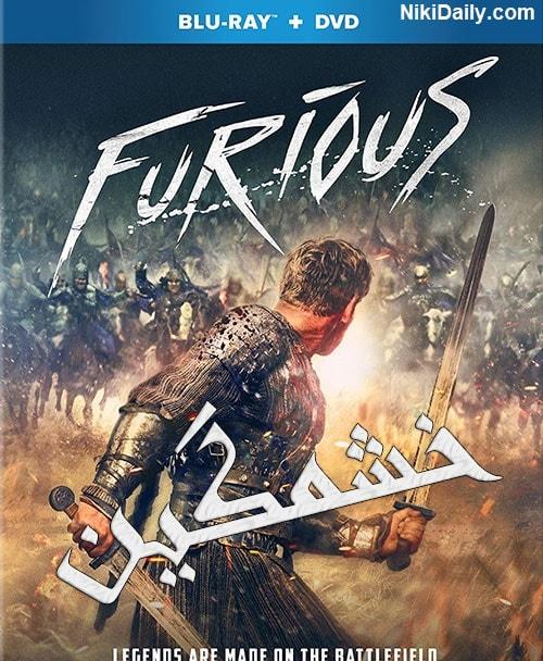 دانلود فیلم Furious 2017 با دوبله فارسی و زیرنویس فارسی