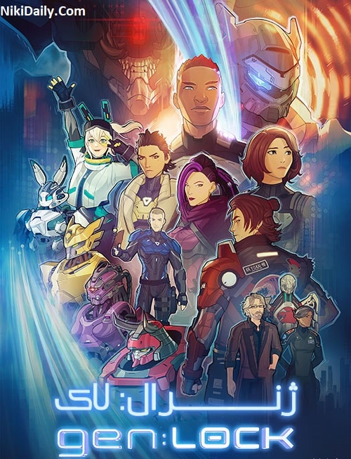 دانلود انیمیشن Gen: Lock 2019 با دوبله فارسی