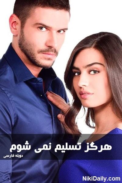 دانلود سریال هرگز تسلیم نمی شوم با دوبله فارسی