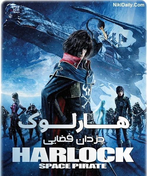 دانلود انیمیشن Harlock: Space Pirate 2013 با دوبله فارسی و زیرنویس فارسی