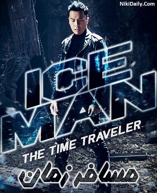 دانلود فیلم Iceman: The Time Traveller 2018 با دوبله فارسی و زیرنویس فارسی
