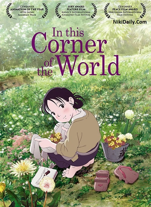 دانلود انیمیشن In This Corner of the World 2016 با دوبله فارسی و زیرنویس فارسی