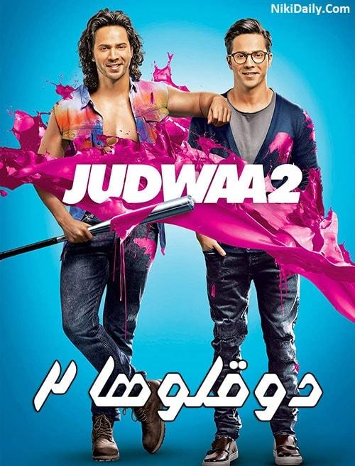 دانلود فیلم Judwaa 2 2017 با دوبله فارسی و زیرنویس فارسی