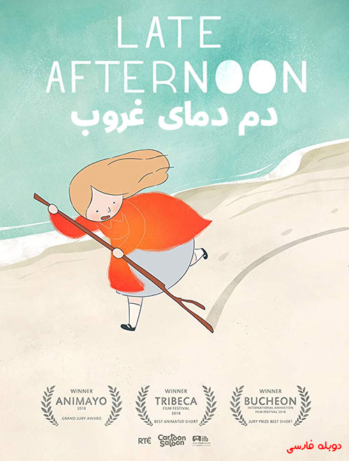 دانلود انیمیشن Late Afternoon 2017 با دوبله فارسی