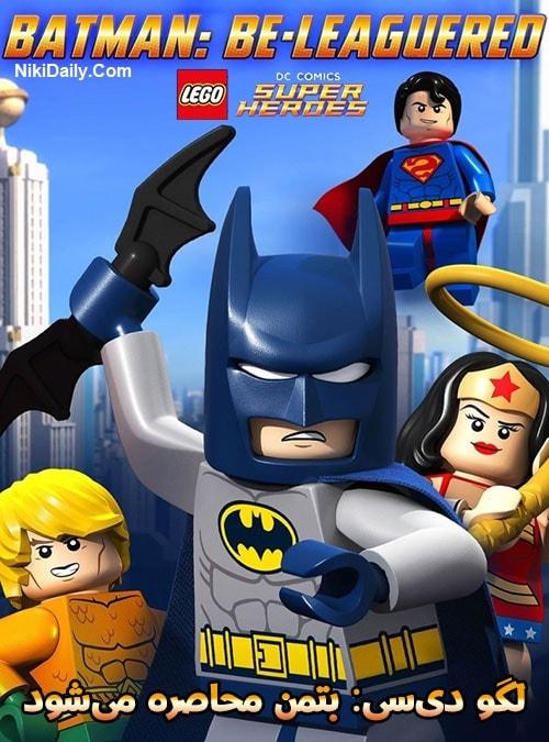 دانلود انیمیشن Lego DC Comics: Batman Be-Leaguered 2014 با دوبله فارسی