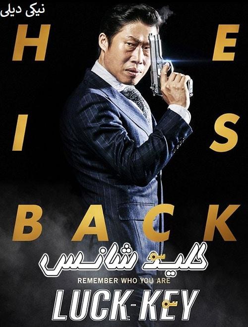 دانلود فیلم Luck-Key 2016 با دوبله فارسی و زیرنویس فارسی