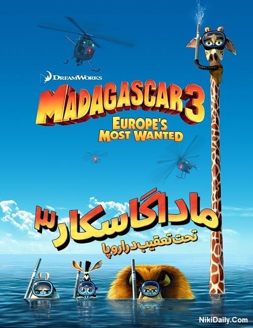 دانلود انیمیشن Madagascar 3 2012 با دوبله فارسی و زیرنویس فارسی