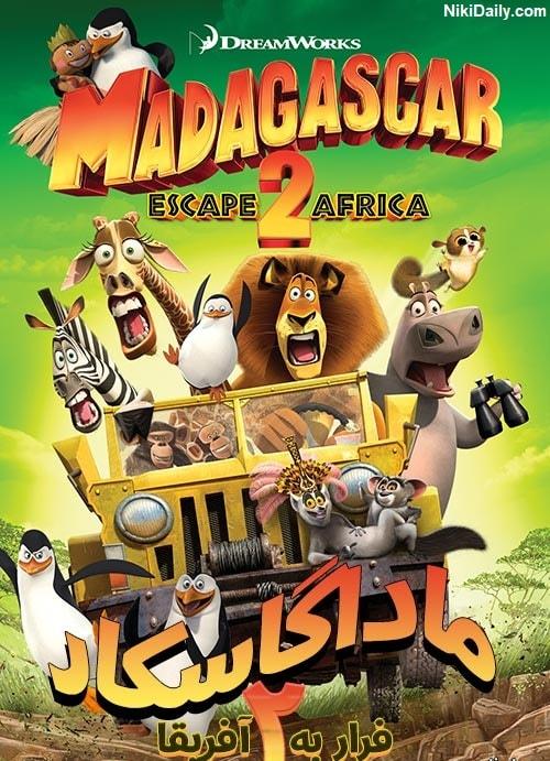 دانلود انیمیشن Madagascar 2 2008 با دوبله فارسی و زیرنویس فارسی