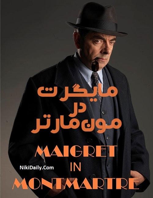 دانلود فیلم Maigret in Montmartre 2017 با دوبله فارسی و زیرنویس فارسی