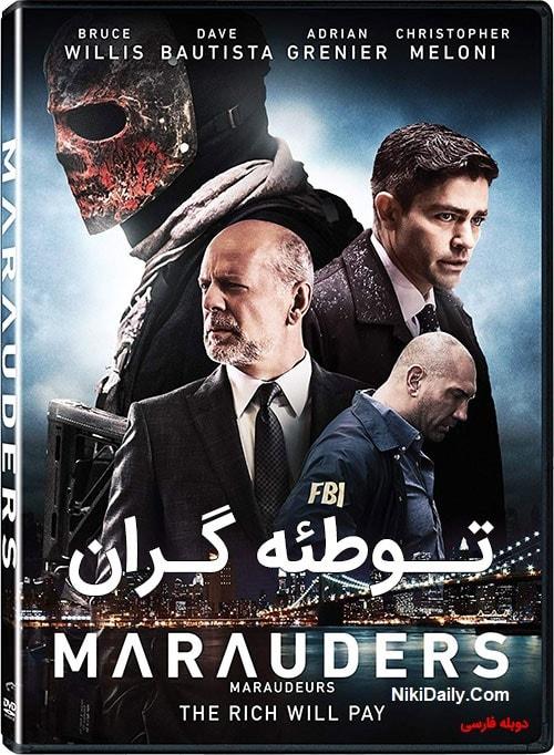 دانلود فیلم Marauders 2016 با دوبله فارسی و زیرنویس فارسی