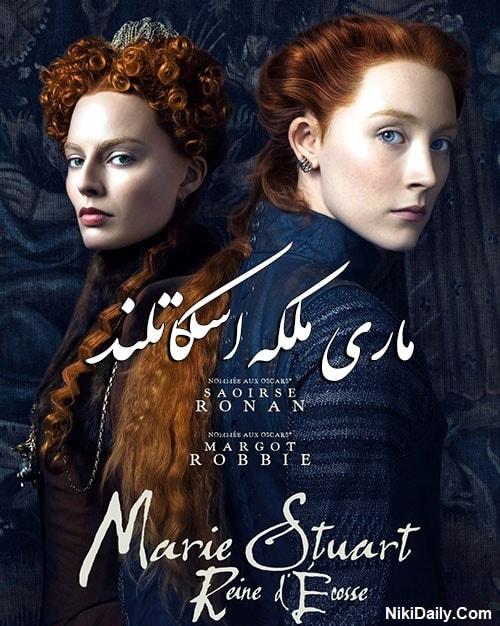 دانلود فیلم Mary Queen of Scots 2018 با دوبله فارسی و زیرنویس فارسی