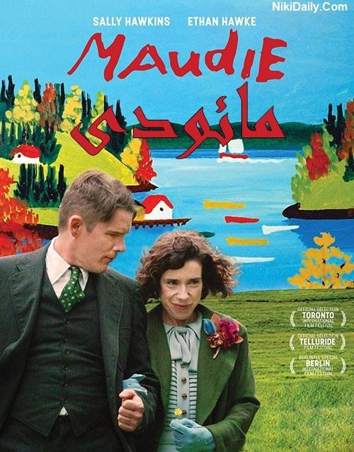 دانلود فیلم Maudie 2016 با دوبله فارسی و زیرنویس فارسی