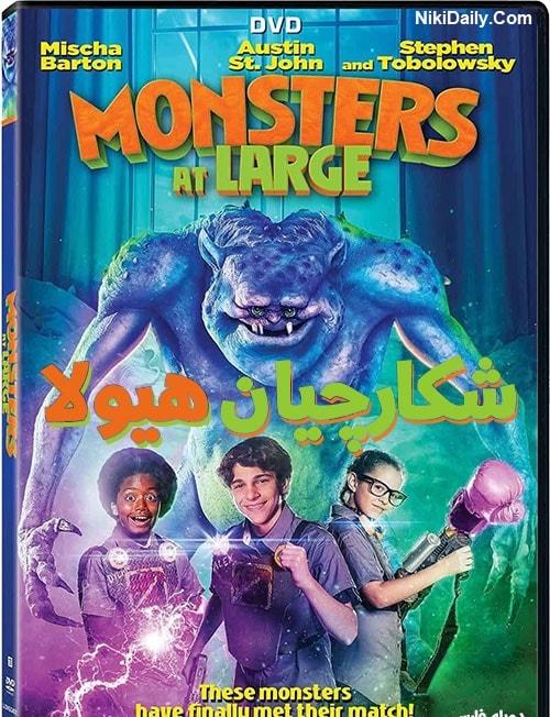 دانلود فیلم Monsters At Large 2018 با دوبله فارسی