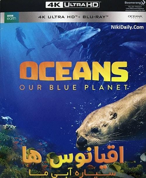 دانلود مستند Oceans: Our Blue Planet 2018 با دوبله فارسی و زیرنویس فارسی