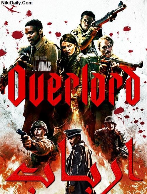 دانلود فیلم Overlord 2018 با دوبله فارسی و زیرنویس فارسی