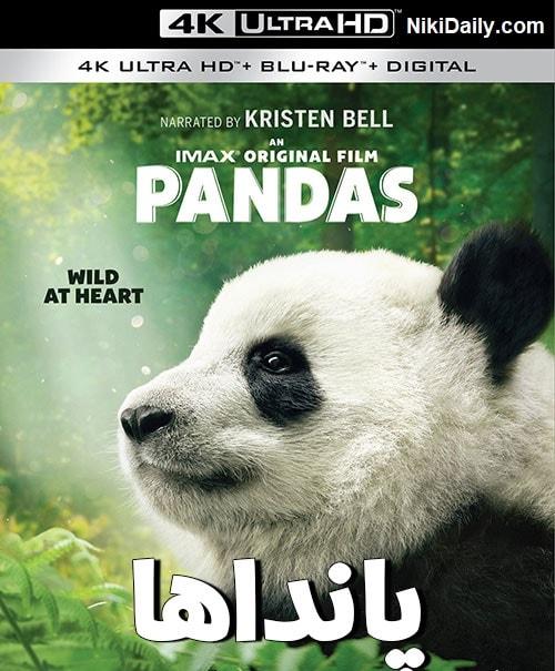دانلود مستند Pandas 2018 با دوبله فارسی