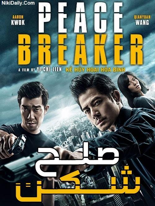 دانلود فیلم Peace Breaker 2017 با دوبله فارسی و زیرنویس فارسی