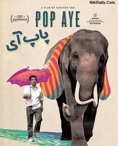 دانلود فیلم Pop Aye 2017 با دوبله فارسی