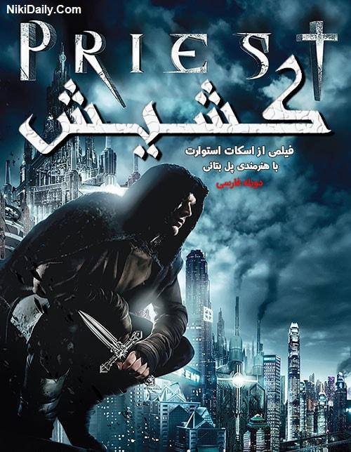 دانلود فیلم Priest 2011 با دوبله فارسی و زیرنویس فارسی