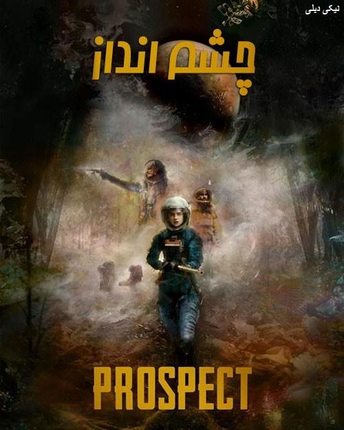 دانلود فیلم Prospect 2018 با دوبله فارسی و زیرنویس فارسی