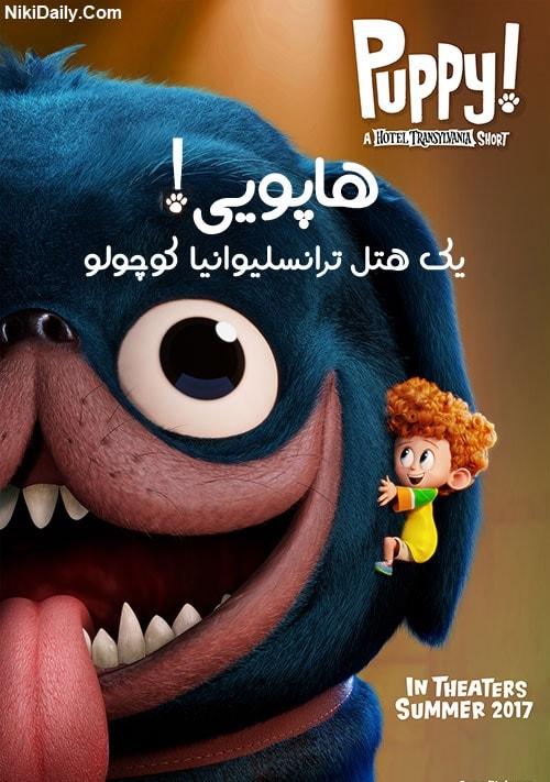 دانلود انیمیشن Puppy 2017 با دوبله فارسی