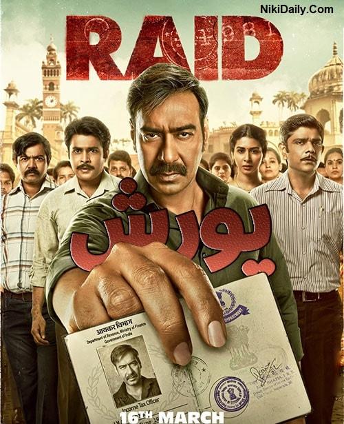 دانلود فیلم Raid 2018 با دوبله فارسی و زیرنویس فارسی