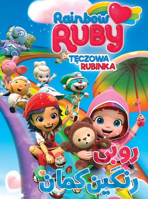 دانلود انیمیشن Rainbow Ruby 2016 با دوبله فارسی
