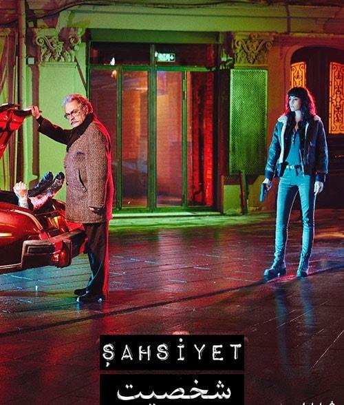 دانلود سریال Sahsiyet Season One 2018 با دوبله فارسی