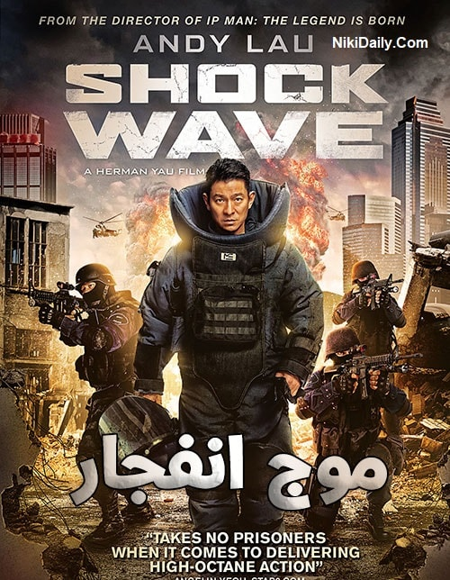 دانلود فیلم Shock Wave 2017 با دوبله فارسی و زیرنویس فارسی