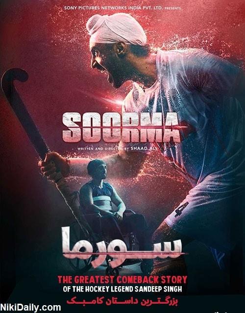 دانلود فیلم Soorma 2018 با دوبله فارسی و زیرنویس فارسی