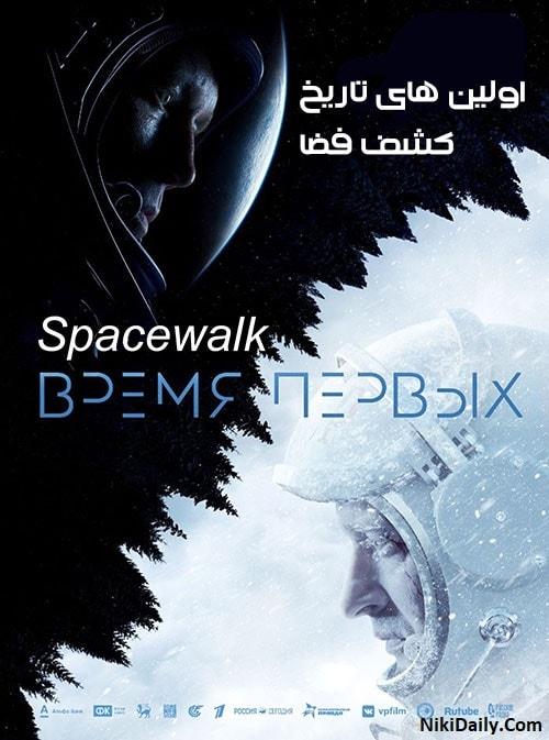 دانلود فیلم Spacewalk 2017 با دوبله فارسی