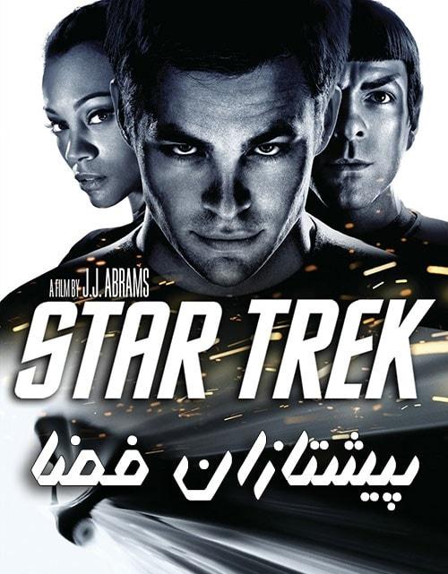 دانلود فیلم Star Trek 2009 با دوبله فارسی و زیرنویس فارسی