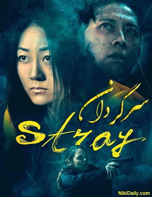 دانلود فیلم Stray 2019 با دوبله فارسی و زیرنویس فارسی