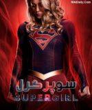 دانلود سریال Supergirl Season Two با دوبله فارسی