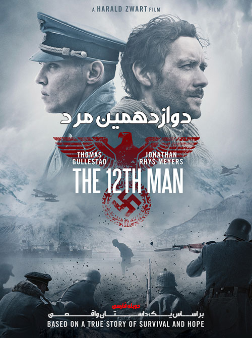 دانلود فیلم The 12th Man 2017 با دوبله فارسی و زیرنویس فارسی