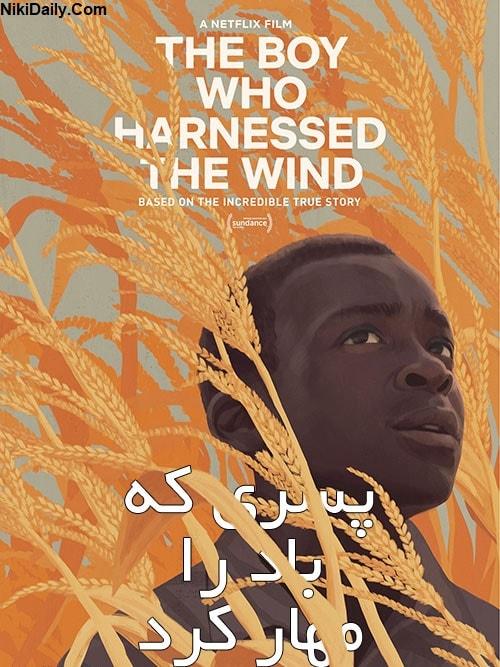 دانلود فیلم The Boy Who Harnessed the Wind 2019 با دوبله فارسی و زیرنویس فارسی