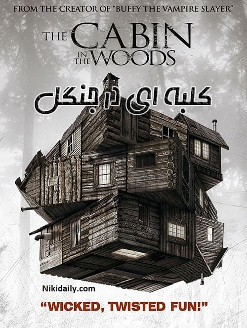 دانلود فیلم The Cabin in the Woods 2011 با دوبله فارسی و زیرنویس فارسی
