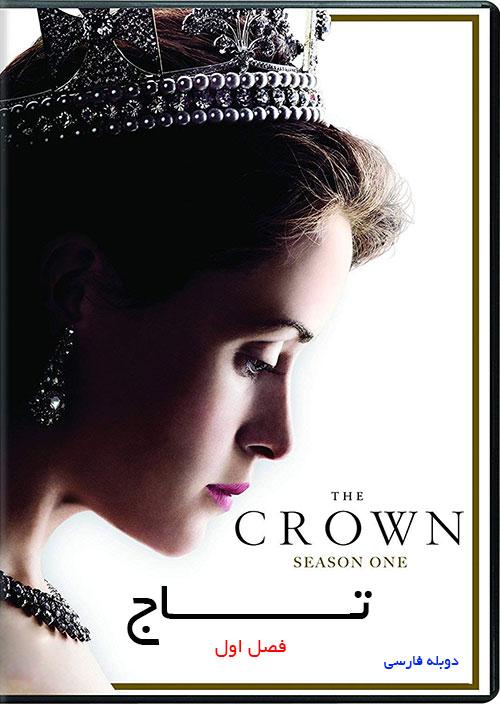 دانلود سریال The Crown on 2016 با دوبله فارسی
