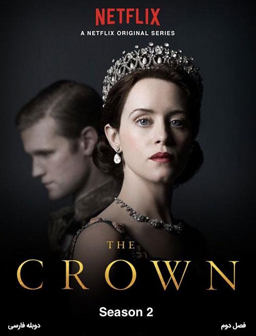 دانلود سریال The Crown two 2017 با دوبله فارسی