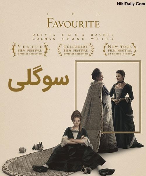دانلود فیلم The Favourite 2018 با دوبله فارسی و زیرنویس فارسی