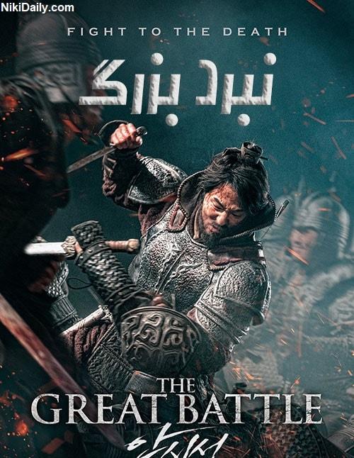 دانلود فیلم The Great Battle 2018 با دوبله فارسی و زیرنویس فارسی