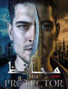 دانلود سریال The Protector Season One 2018 با دوبله فارسی