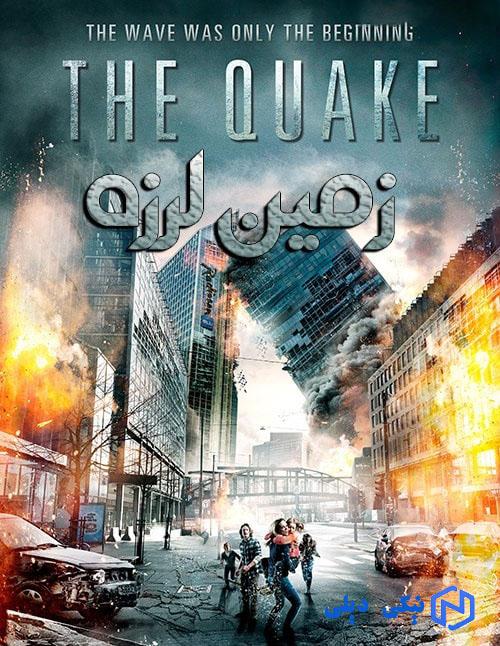 دانلود فیلم زمین لرزه The Quake 2018 با زیرنویس فارسی | نیکی دیلی