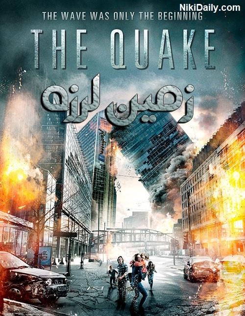 دانلود فیلم The Quake 2018 با دوبله فارسی و زیرنویس فارسی