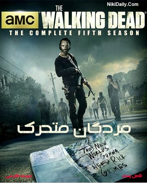 دانلود سریال The Walking Dead Season Five با دوبله فارسی