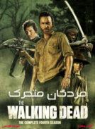 دانلود سریال The Walking Dead Season Four با دوبله فارسی