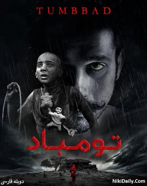 دانلود فیلم Tumbbad 2018 با دوبله فارسی و زیرنویس فارسی