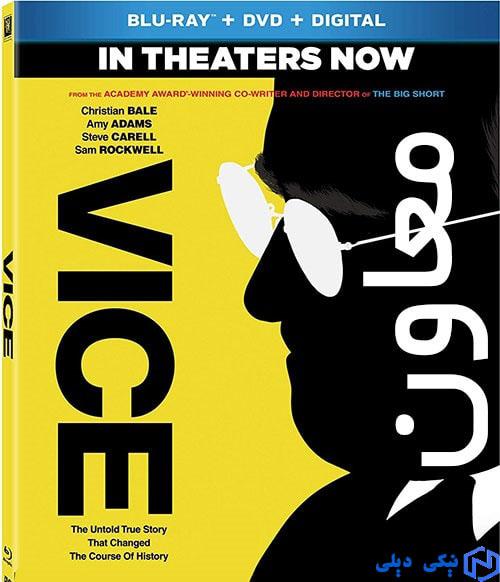 دانلود فیلم معاون Vice 2018 با زیرنویس فارسی - نیکی دیلی