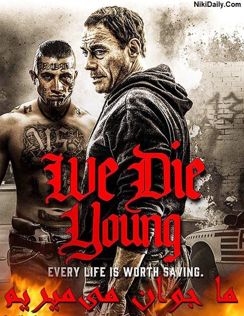دانلود فیلم We Die Young 2019 با دوبله فارسی و زیرنویس فارسی